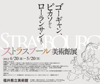 h24_kikaku_sutorasbour_poster.jpg